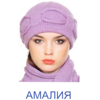 амалия